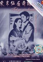 Imouto yo (1994) plakat