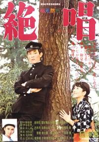 Zesshō (1966) plakat