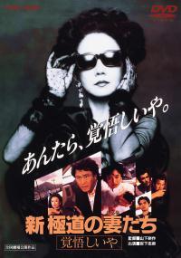 Shin gokudo no onna-tachi: Kakugoshiiya (1993) plakat