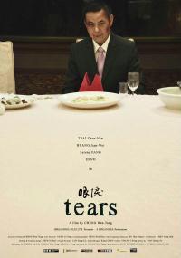 Yan Lei (2009) plakat