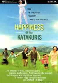 Szczęście rodziny Katakuri