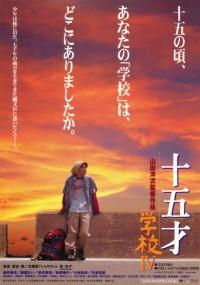 15-Sai: Gakko IV (2000) plakat