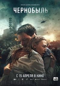 Czarnobyl 1986 (2021) plakat