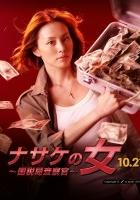 Nasake no Onna (2010) plakat