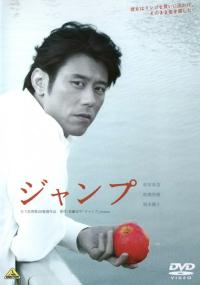 Jump (2003) plakat