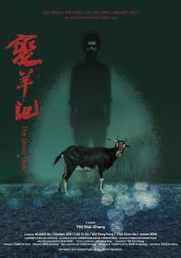 Bian Yang Ji (2012) plakat