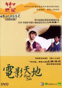 Kinema no tenchi (1986) plakat