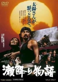Seburi Monogatari (1985) plakat