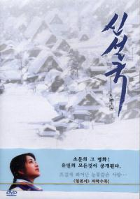 Shin yukiguni (2001) plakat
