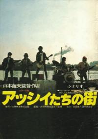 Asshii-tachi no Machi (1981) plakat