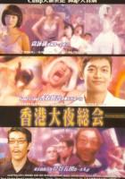Hon Kon daiyasokai: Tatchi & Magi