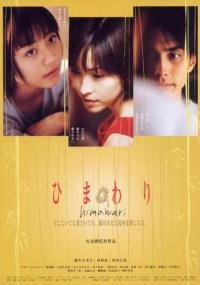 Himawari (2000) plakat