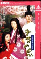 Opowieść o księciu Genjim: Wieczna miłość (2001) plakat