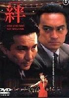 Kizuna (1998) plakat