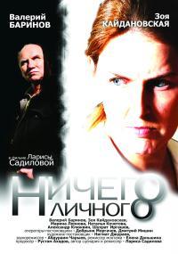 Nic osobistego (2007) plakat