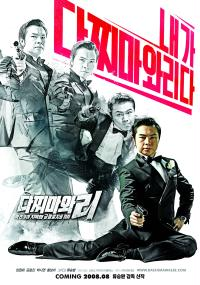 Da-jji-ma-wa Li - Ak-in-i-yeo Ji-ok-haeng Geub-haeng-yeol-cha-leul Ta-ra