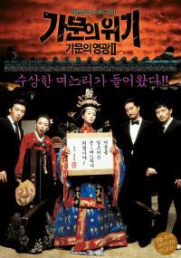 Ga-moon-eui Wi-gi - Ga-moon-eui Yeong-gwan 2