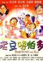 Lao Dou Wu Pa Duo