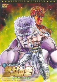 Shin Kyûseishu densetsu Hokuto no Ken - Toki den (2008) plakat