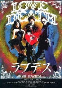 LoveDeath (2006) plakat