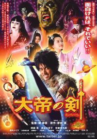 Taitei no Ken (2007) plakat