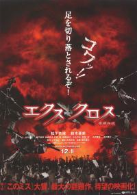 XX (ekusu kurosu): makyô densetsu (2007) plakat