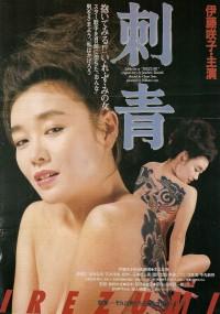 Irezumi (1984) plakat
