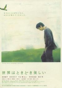 Sekai wa tokidoki utsukushî (2007) plakat