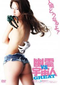 Yûrei vs. uchûjin 03 (2007) plakat