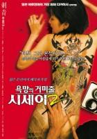 plakat - Shisei: Ochita Jorōgumo (2007)