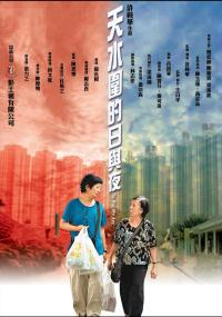 Tacy jesteśmy (2008) plakat