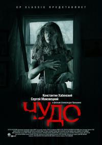 Cud (2009) plakat