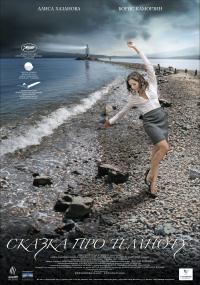 Bajka o mroku (2009) plakat