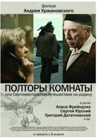 Półtora pokoju (2009) plakat