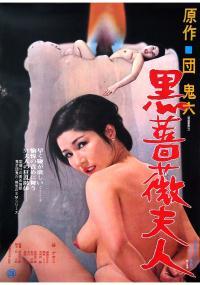 Gensaku Dan Oniroku: Kurobara Fujin (1978) plakat