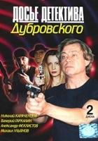 Dose detektiva Dubrovskogo (1999) plakat