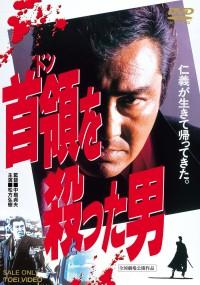 Don o Totta Otoko (1994) plakat