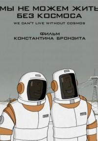 Nie możemy żyć bez kosmosu