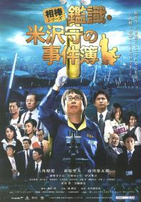 Aibô shirîzu Kanshiki Yonezawa Mamoru no jikenbo (2009) plakat