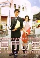 Kenchô no hoshi (2006) plakat