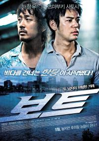 Boat (2009) plakat