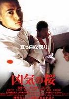 plakat - Kyoki no sakura (2002)
