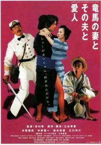 Ryōma no tsuma to sono otto to aijin (2002) plakat