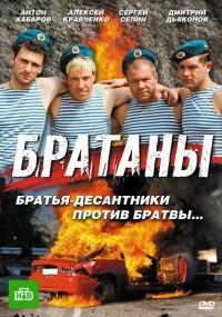 Bratany (2009) plakat
