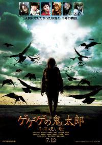 Kitaro i klątwa milenium (2008) plakat