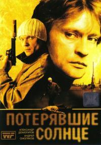 Poteryavshye solntse (2005) plakat