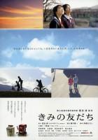 plakat - Kimi no Tomodachi (2008)