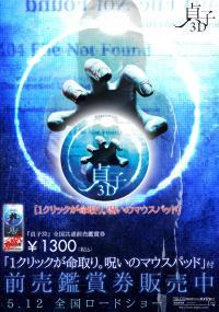 Sadako 3D