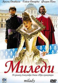 Milady (2004) plakat