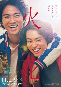 Hibana (2017) plakat